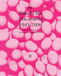 井田照一 Shoichi Ida Documents 1941-2006